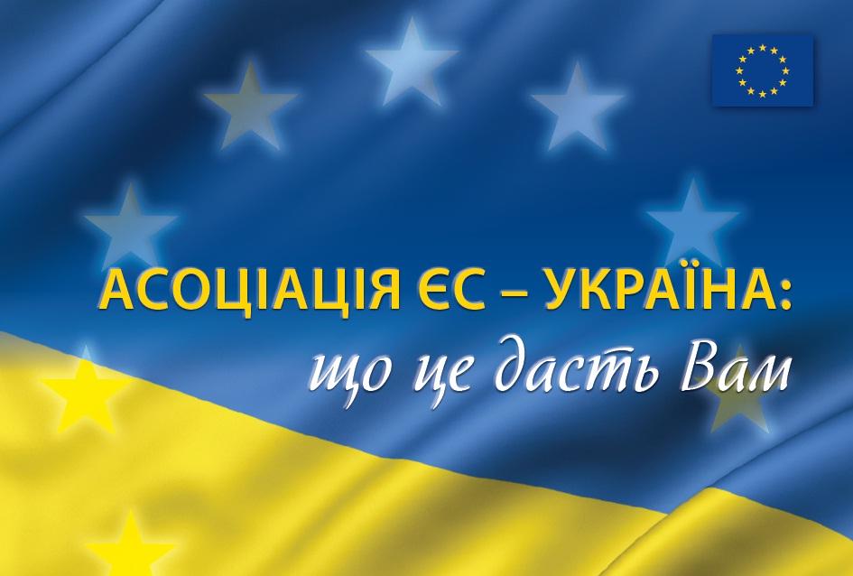Eu Delegation Explains The Eu Ukraine Association Agreement Eu In