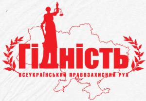"All-Ukrainian Human Rights Movement ""Hidnist"" (""Dignity"")"