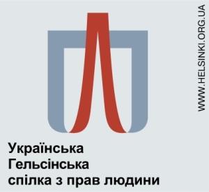 Ukrainian Helsinki Human Rights Union