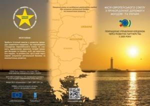 EUBAM leaflet