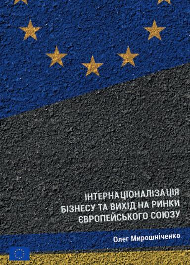 мірошниченко-книга