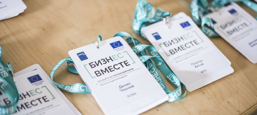 Where to find funds to finance business development inUkraine