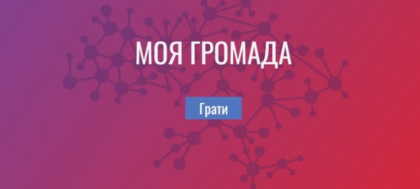 EU-funded online simulator of decision-making in hromadas