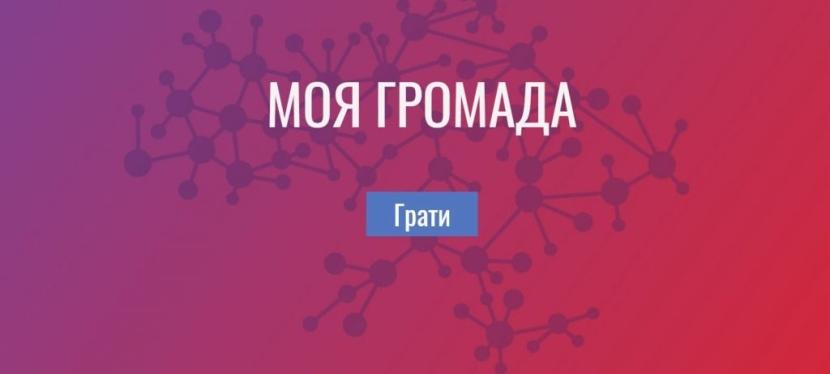 EU-funded online simulator of decision-making inhromadas