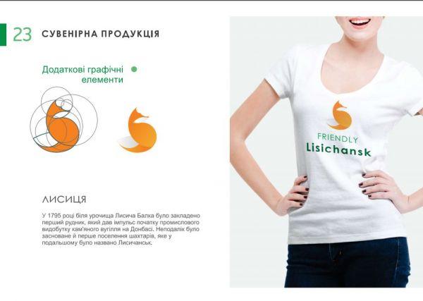 1597246323_brendbuk_luganschiny_4